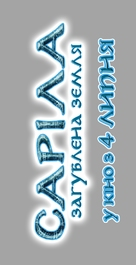 The legend of Sarila/La légende de Sarila - Ukrainian Logo (xs thumbnail)