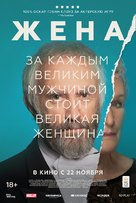 The Wife - Russian Movie Poster (xs thumbnail)