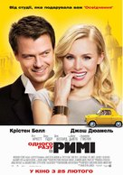 When in Rome - Ukrainian Movie Poster (xs thumbnail)