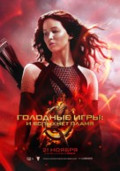 The Hunger Games: Catching Fire - Russian Movie Poster (xs thumbnail)
