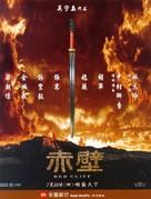 Chi bi - Taiwanese Movie Poster (xs thumbnail)