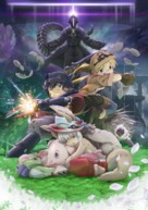Made in Abyss: Hôrô Suru Tasogare - Key art (xs thumbnail)