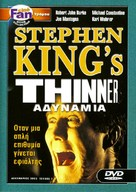 Thinner - Greek DVD cover (xs thumbnail)