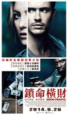 Good People - Taiwanese Movie Poster (xs thumbnail)