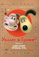 The Wrong Trousers - Russian DVD cover (xs thumbnail)