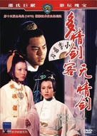 To ching chien ko wu ching chien - Chinese Movie Cover (xs thumbnail)