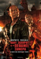 A Good Day to Die Hard - Greek Movie Poster (xs thumbnail)