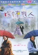 Ga goh yau chin yan - Chinese poster (xs thumbnail)