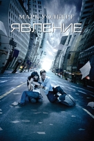 The Happening - Russian Movie Cover (xs thumbnail)