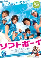 Softball Boys - Japanese Movie Poster (xs thumbnail)