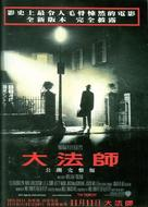 The Exorcist - Chinese Movie Poster (xs thumbnail)