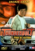 Thunderbolt - French Movie Cover (xs thumbnail)