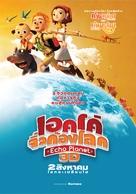 Echo Planet - Thai Movie Poster (xs thumbnail)