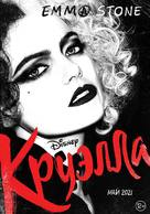 Cruella - Russian Movie Poster (xs thumbnail)