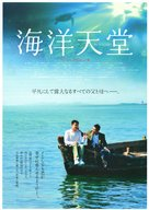 Ocean Heaven - Japanese Movie Poster (xs thumbnail)
