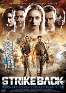 """Strike Back"" - Japanese DVD cover (xs thumbnail)"