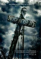 Pet Sematary - Israeli Movie Poster (xs thumbnail)