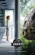 Jurassic World - Hong Kong Movie Poster (xs thumbnail)