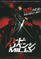 Hâdo ribenji, Mirî: Buraddi batoru - Japanese Movie Poster (xs thumbnail)