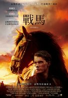 War Horse - Taiwanese Movie Poster (xs thumbnail)