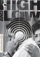 Tengoku to jigoku - DVD cover (xs thumbnail)