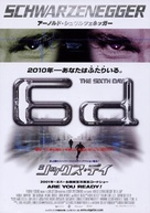 The 6th Day - Japanese Movie Poster (xs thumbnail)
