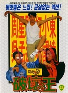 Poh waai ji wong - South Korean Movie Poster (xs thumbnail)