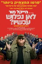 Where to Invade Next - Israeli Movie Poster (xs thumbnail)