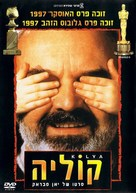 Kolja - Israeli DVD cover (xs thumbnail)