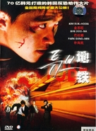 Tube - Chinese Movie Cover (xs thumbnail)