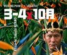3-4x juugatsu - Japanese Movie Poster (xs thumbnail)