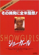 Showgirls - Japanese DVD cover (xs thumbnail)