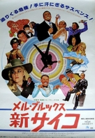 High Anxiety - Japanese Movie Poster (xs thumbnail)