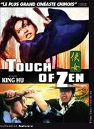 Xia nü - French DVD cover (xs thumbnail)