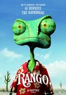 Rango - Greek Movie Poster (xs thumbnail)