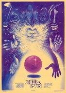 Lilovyy shar - Soviet Movie Poster (xs thumbnail)