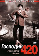 Shree 420 - Russian DVD cover (xs thumbnail)