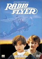 Radio Flyer - Japanese DVD cover (xs thumbnail)