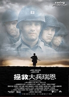 Saving Private Ryan - Hong Kong Movie Cover (xs thumbnail)