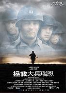 Saving Private Ryan - Hong Kong Movie Cover (xs thumbnail)