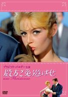 Une parisienne - Japanese DVD cover (xs thumbnail)