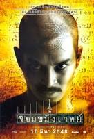 Jom kha mung wej - Thai Movie Poster (xs thumbnail)