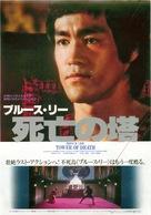 Si wang ta - Japanese Movie Poster (xs thumbnail)