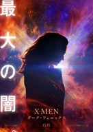 X-Men: Dark Phoenix - Japanese Movie Poster (xs thumbnail)