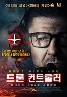 Drone - South Korean Movie Poster (xs thumbnail)