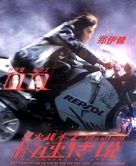 Lit feng chin che 2 gik chuk chuen suet - Chinese Movie Poster (xs thumbnail)