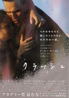 Crash - Japanese Movie Poster (xs thumbnail)