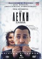 Trzy kolory: Bialy - Greek DVD cover (xs thumbnail)