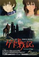 Gedo senki - Japanese Movie Poster (xs thumbnail)