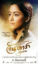 Jan Dara pathommabot - Thai Movie Poster (xs thumbnail)